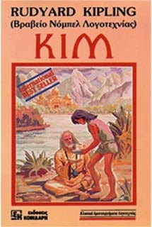 The 100 best novels: No 34 – Kim by Rudyard Kipling (1901)